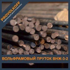 Вольфрамовый пруток ВНЖ-3-2
