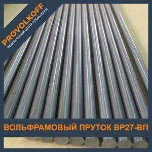 Вольфрамовый пруток ВР27-ВП